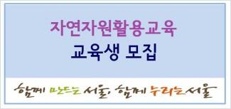 자연자원활용교육 강좌 안내